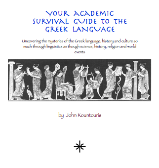 Greek Guilde to All things Greek Survival Guide Seminary GreekSeminary Greek English Translation Greek Intrepreter  John Kountoris Greek Translation Services, Greek Interpreting, Koine Greek, Attic Greek GREEK ENGLISH INTERPRETER TRANSLATION website: http://metaphrasical1.appspot.com John Kountouris's Greek Translation, Interpretation, Tutoring  Services . We do Greek to English and English to Greek translation, interpreting, subtitling, teaching and tutoring services. In addition we can provide Ancient Greek Teaching and Tutoring for Seminary Students or for those scholars that want to enrich themselves with Ancient Greek.  We serve all industries - financial , legal, entertainment - Hollywood Movie Subtitling for Major Block Buster Motion Pictures.  Expert English to Greek Interpreter / Translator / Interpretation / Translation Available on Skype and Voice / Email / Documents / Medical Patient Translation Hospital / Medical Translator / Medical Interpreter